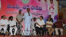 KCR participated in Samskruthika sammelanam programme (3)
